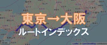 「ルート(東京→大阪)」インデックス