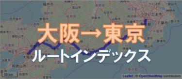 「ルート(大阪→東京)」インデックス