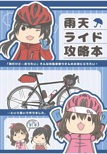 「雨天ライド攻略本」BOOK☆WALKER大賞にノミネート