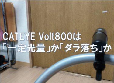 【実験】CATEYE Volt800は「一定光量」か「ダラ落ち」か