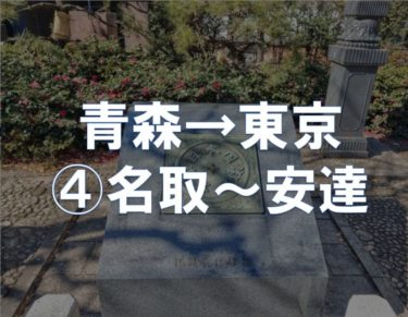 青森→東京 耐久ラン ④名取→安達