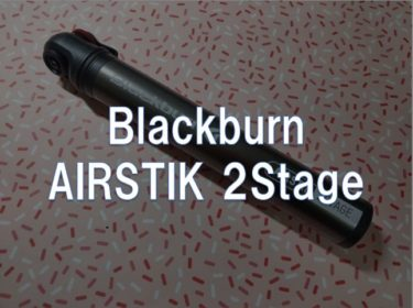 【レビュー】Blackburn 「AIRSTIK 2Stage」
