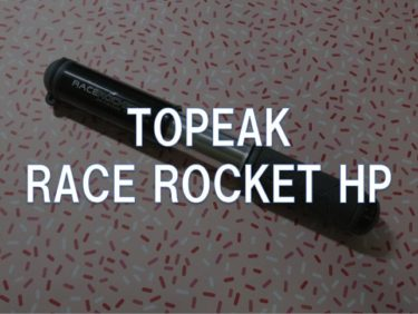 【レビュー】TOPEAK 「RACE ROCKET HP」