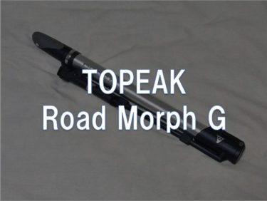 【レビュー】TOPEAK 「Road Morph G」