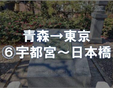 青森→東京 耐久ラン ⑥宇都宮→日本橋