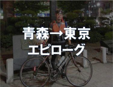 青森→東京 耐久ラン エピローグ