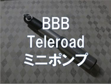 【レビュー】BBB「Teleroad Mini Pump BMP45」