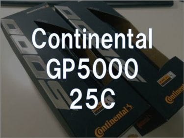 【レビュー】Continental「GP5000 CL 25C」