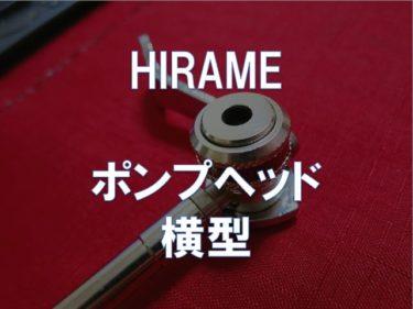 【レビュー】HIRAME「ポンプヘッド 横型」