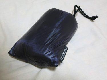 【レビュー】OSTRICH ウルトラSL-100 輪行袋