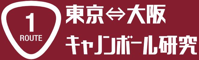 東京⇔大阪キャノンボール研究