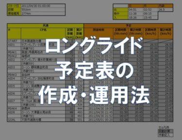 ロングライド予定表の作成・運用法
