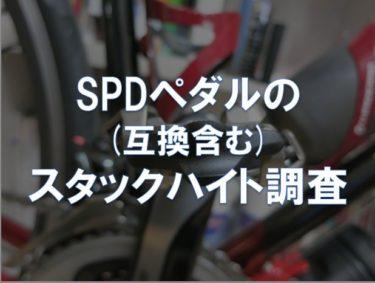 【調査】SPD(互換含む)ペダルのスタックハイト