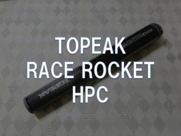 【レビュー】TOPEAK「RACE ROCKET HPC」