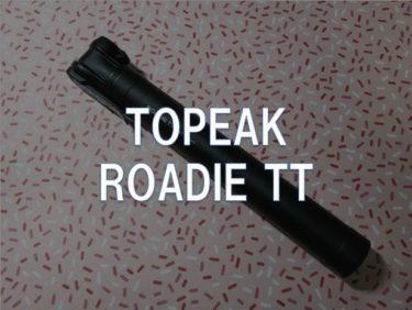 【レビュー】TOPEAK「ROADIE TT」