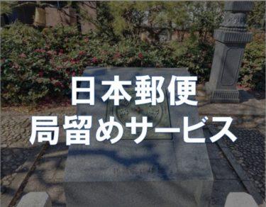 【レビュー】日本郵便「局留めサービス」