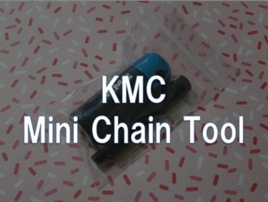 【レビュー】KMC「Mini Chain Tool」
