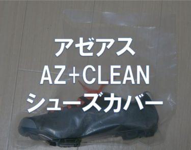 【レビュー】アゼアス「AZ CLEAN シューズカバー」