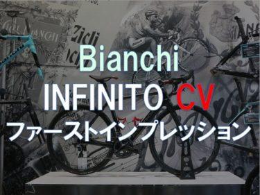 Bianchi INFINITO CV ファーストインプレッション