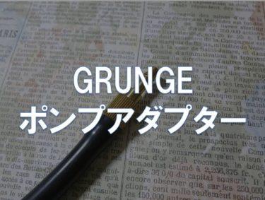 【レビュー】GRUNGE「ポンプアダプター」