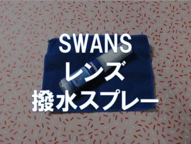 【レビュー】SWANS「レンズ撥水スプレー」