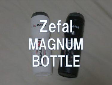 【レビュー】Zefal「MAGNUM BOTTLE」