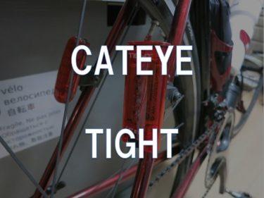 【レビュー】CATEYE「TIGHT(TL-LD180)」