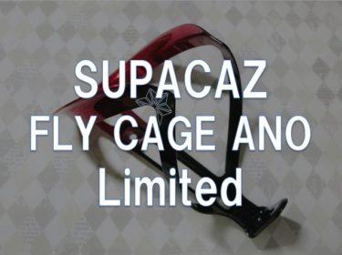 【レビュー】SUPACAZ FLY CAGE ANO Limited