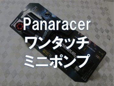 【レビュー】Panaracer 「ワンタッチミニポンプ(BMP-23AEZ)」