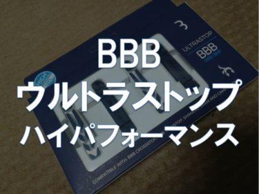 【レビュー】BBB「ウルトラストップハイパフォーマンス BBS-28HP」
