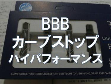 【レビュー】BBB「カーブストップハイパフォーマンス BBS-29HP」