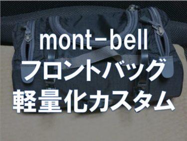 mont-bell サイクルフロントバッグの軽量化カスタム
