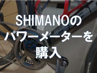 SHIMANOのパワーメーター(FC-R9100-P)を購入