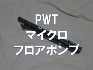 【レビュー】PWT「アルミ製マイクロフロアポンプ(MFP03)」