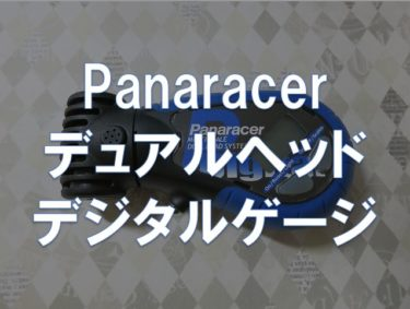 【レビュー】Panaracer「デュアルヘッド デジタルゲージ」