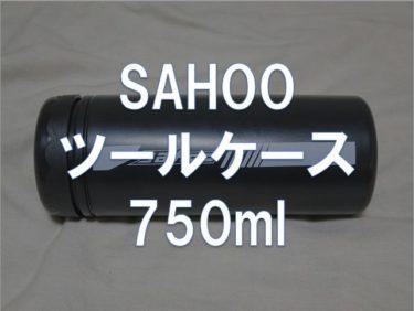 【レビュー】SAHOO「ツールケース 750ml」