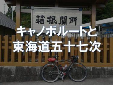 キャノボルートと東海道五十七次