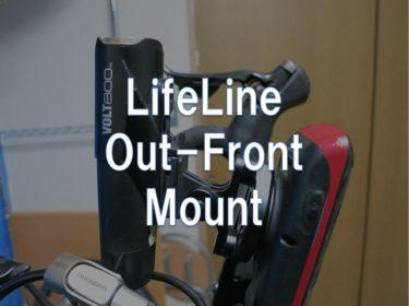 【レビュー】LifeLine「Out-Front Mount」