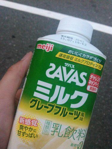 【レビュー】SAVAS「ミルク グレープフルーツ風味」
