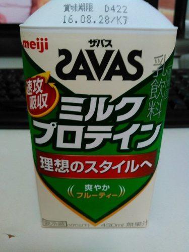 【レビュー】SAVAS「ミルクプロテイン(グレープフルーツ風味)」
