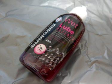 【レビュー】FUCHS Silkolene「Wet Lube」