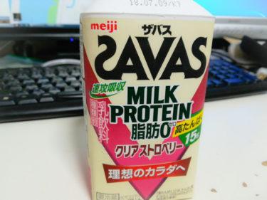 【レビュー】SAVAS「ミルクプロテイン(クリアストロベリー)」