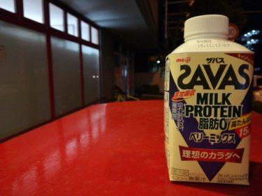 【レビュー】SAVAS「ミルクプロテイン(ベリーミックス)」
