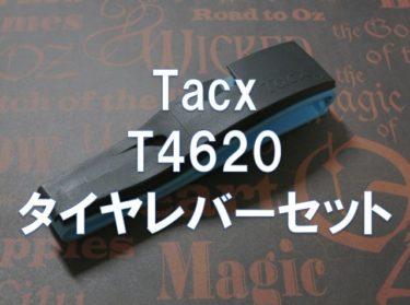 【レビュー】Tacx「T4620 タイヤレバーセット」