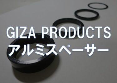 【レビュー】GIZA PRODUCTS「アルミスペーサー」