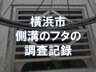 横浜市 側溝のフタの調査記録