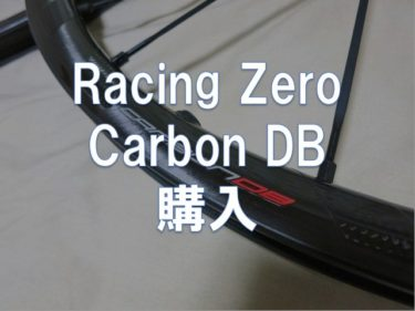 Racing Zero Carbon DBを購入