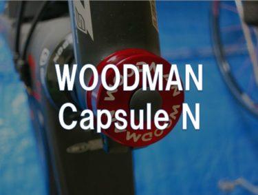【レビュー】WOODMAN「Capsule N」