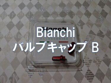 【レビュー】Bianchi「バルブキャップ B」