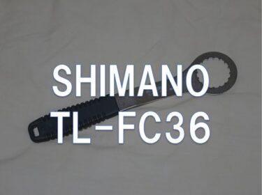 【レビュー】SHIMANO「TC-FC36」